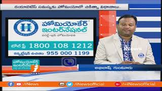 Solution & Treatment For Diabetes With Homeocare International |Doctors Live Show| iNews - INEWS