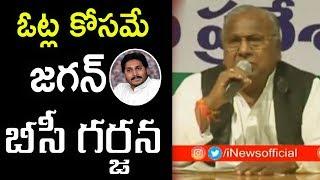 P Hanumantha Rao Fires On YS Jagan BC Garjana | Hanumanth Rao | iNews - INEWS