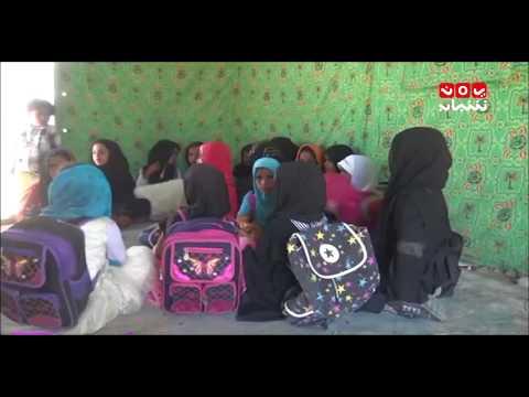 طلاب الجوف : تفجير مليشيا الحوثي لمدراسنا لن يثنينا عن مواصلة التعليم   تقرير ماجد عياش -يمن شباب