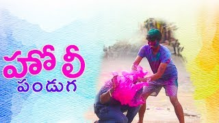 Holi Panduga || Latest Telugu Shortfilm 2019 || Pattittulu. - YOUTUBE
