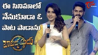 Rashi Khanna and Naga Shourya Speech at Balakrishnudu Audio Launch | Nara Rohit, Regina - TELUGUONE