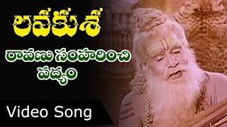 Ravanu Ni Samharinchi Video Song   Lava Kusa Telugu Movie   N T Rama Rao   Anjali Devi   Ghantasala - MANGOMUSIC