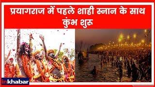 Kumbh Mela 2019 LIVE: प्रयागराज में 13 अखाड़ों के साथ साधु-संतों का शाही स्नान - ITVNEWSINDIA