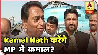Kamal Nath calls BJP's manifesto 'Jumla Patra' - ABPNEWSTV