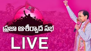 KCR Speech LIVE | TRS Praja Ashirvada Sabha at Parade Grounds | KTR | iNews - INEWS