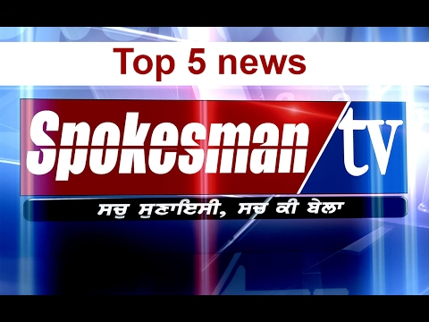 <p>Top news of the day (9-2-17)</p>