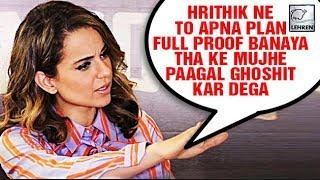 Kangana Ranaut | Hrithik ne apna plan full banaya tha mujhe paagal ghoshit kar dega | LehrenTV