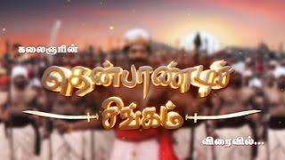 Thenpandi Singam | New Tamil Serial | Journey to the Brave past | Kalaignar TV Serial