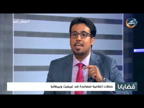 قضايانا   محمد الغيثي: جناح الإخوان داخل الشرعية عمل على إقصاء كل ما هو جنوبي