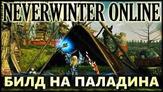 NEVERWINTER ONLINE - Праведный паладин билд гайд | Модуль 9