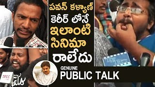Agnyaathavaasi Movie Genuine Public Talk | Review | Pawan Kalyan | Trivikram | TFPC - TFPC