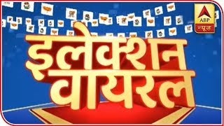 Beware of fake election date list | Election Viral - ABPNEWSTV