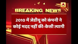 There was only work relation between my son's company and Cambridge Analytica: KC Tyagi - ABPNEWSTV