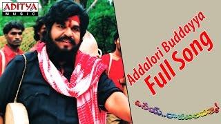 Addalori Buddayya Full Song ll Osey Ramulamma Movie ll Ramki, Vijayasanthi - ADITYAMUSIC