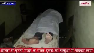 video : पुरानी रंजिश के चलते युवक की चाकुओं से गोदकर हत्या