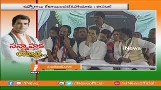 Sarve Satyanarayana Speech at Congress Vidyarthi Nirudyoga Garjana Sabha | Hyderabad | iNews - INEWS