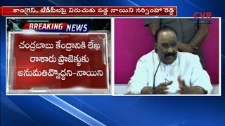 TRS Leader Naini Narasimha Reddy Fires on Congress and TDP  in Telangana | CVR News - CVRNEWSOFFICIAL