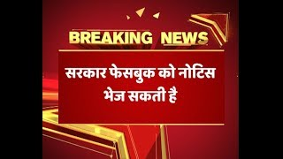 Indian government likely to send notice to Facebook over data leak case - ABPNEWSTV