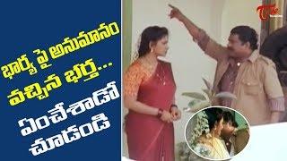 భార్య పై అనుమానం వచ్చిన భర్త ఏంచేశాడో చూడండి | Telugu Movie Comedy Scenes | TeluguOne - TELUGUONE