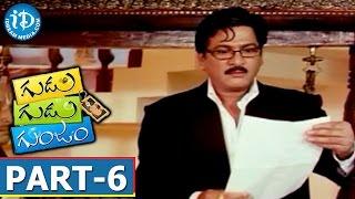 Gudu Gudu Gunjam Full Movie Part 6    Rajendra Prasad, Sitara, Kasturi    Veeru Dwait - IDREAMMOVIES