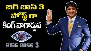 Bigg Boss 3 Telugu | Nagarjuna Confirmed As Bigg Boss 3 Telugu Host | #BiggBoss3 - RAJSHRITELUGU
