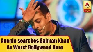 Google Says Salman Is Bollywood's Worst Actor - ABPNEWSTV