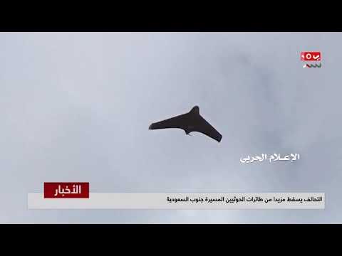التحالف يسقط مزيدا من طائرات الحوثيين المسيرة جنوب السعودية | تقرير يمن شباب