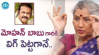 మోహన్ బాబు గారికి విగ్ పెట్టగానే... - Actress Annapoorna || Koffee With Yamuna Kishore - IDREAMMOVIES