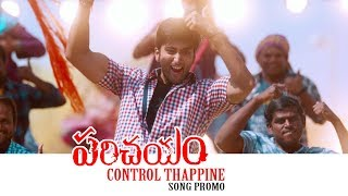 Parichayam Movie Control Tappane Video Song Promo | Virat Konduru | Simrat Kaur | TFPC - TFPC