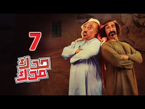 مسلسل حدك مدك ( الحلقة 07 ) | رمضان 2018 - حمل تيوب