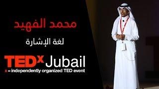 محمد الفهيد – لغة الإشارة