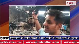 video : यमुनानगर की स्टील फैक्टरी में आग लगने से लाखों रुपए का नुक्सान