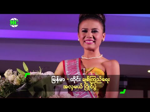Miss Myanmar - Thailand Friendship Contest 2014 In Phuket