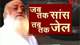 Self-styled godman Asaram convicted in rape case- All you need to know - ZEENEWS