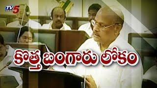 AP Budget Presents tax free, welfare oriented Budget : TV5 News - TV5NEWSCHANNEL