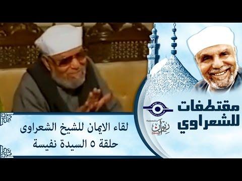 الشيخ الشعراوى | لقاء الايمان | الحلقة ٥ - السيدة نفيسة