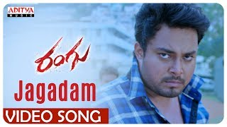 Jagadam Full Video Song || Rangu Songs || Thanish , Priya Singh || Yogeshwara Sharma - ADITYAMUSIC