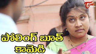 Polling Booth Comedy | Telugu Short Film | Directed by P Gopal Reddy | TeluguOneTV - YOUTUBE