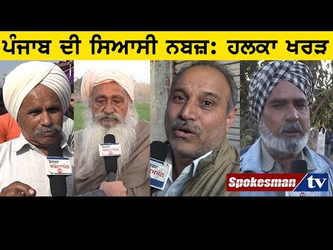 <p>Spokesman TV talked to the voters of the Assembly Constituency Kharar to know their political polse. Spokesman TV visited many villages following under Kharar seat to make a Comprehensive report.</p>