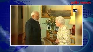 video : पीएम मोदी लोगों से हुए रूबरू, महारानी एलिजाबेथ से की मुलाकात