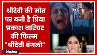 Sridevi Bungalow Teaser: Priya Prakash Varrier की इस फिल्म पर बोनी कपूर ने जताई आपत्ति ! - ITVNEWSINDIA