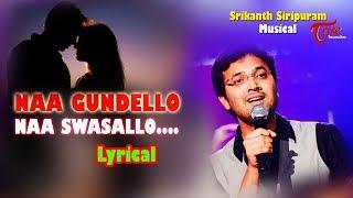 Naa Gundello.. Naa Swasallo.. Lyrical Song 2020 | Singer Sri Krishna, Srikanth Siripuram | TeluguOne - TELUGUONE