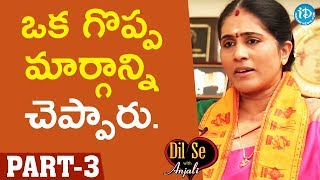 Amma Kondaveeti Jyothirmayee Exclusive Interview - Part #3 || Dil Se With Anjali - IDREAMMOVIES