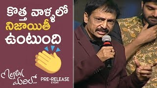 Producer Raj Kandukuri Excellent Speech @ Mental Madhilo Movie Pre Release Event | TFPC - TFPC