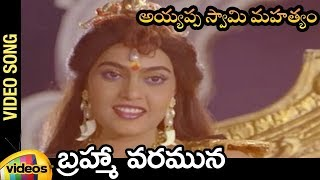 Ayyappa Swamy Mahatyam Telugu Movie | Brahma Varamuna Telugu Video Song | Sarath Kumar |Mango Videos - MANGOVIDEOS