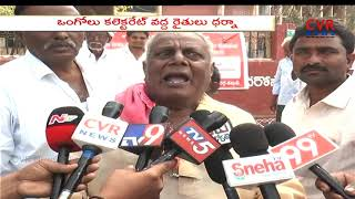 Tulsi Farmers protest at Ongole Collectorate | CVR News - CVRNEWSOFFICIAL