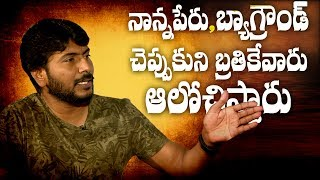 People who talk about their fathers, backgrounds will start thinking: Sampath Nandi Interview - IGTELUGU
