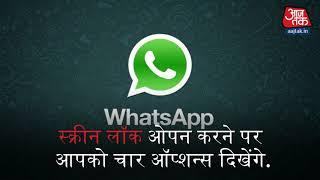 WhatsApp का नया लॉक फीचर, यहां जानें स्टेप बाइ स्टेप गाइड - AAJTAKTV