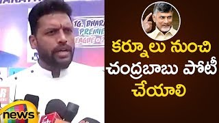 TG Bharath Requests AP CM Chandrababu Naidu To Contest From Kurnool District | AP Elections 2019 - MANGONEWS