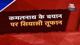 राजनीति में सजावट वाली महिलाएं कौन? ये क्या कह गए कमलनाथ - AAJTAKTV